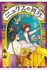 ニュクスの角灯 (6) (SPコミックス) Kindle版
