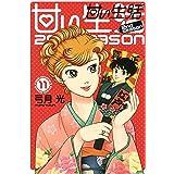 甘い生活 2nd season(11) (ヤングジャンプコミックス)