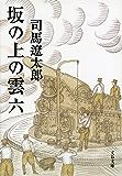坂の上の雲(六) (文春文庫)