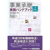 事業承継実務ハンドブック(第4版)