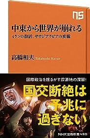 中東から世界が崩れる イランの復活、サウジアラビアの変貌 (NHK出版新書)
