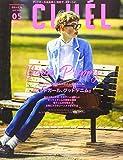 CLUEL(クルーエル) 2020年 05 月号 [雑誌]