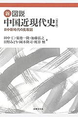 新・図説 中国近現代史〔改訂版〕: 日中新時代の見取図 単行本