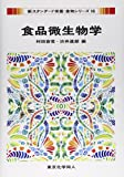 食品微生物学 (新スタンダード栄養・食物シリーズ)
