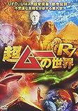 超ムーの世界R7 [DVD]