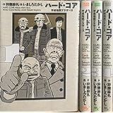 ハード・コア 平成地獄ブラザーズ コミック 全4巻 セット
