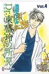 Dr.東盛玲の所見 Vol.4 (夢幻燈コミックス) Kindle版