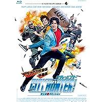 シティーハンター THE MOVIE 史上最香のミッション 豪華版 [Blu-ray]