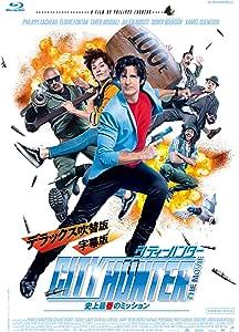 【Amazon.co.jp限定】シティーハンター THE MOVIE 史上最香のミッション 豪華版 (A4クリアファイル3枚セット付) [Blu-ray]