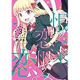 恨み来、恋、恨み恋。 3巻 (デジタル版ガンガンコミックスJOKER)
