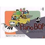 オールインワン Piano Bop ピアノボップ(1) 英語でピアノを楽しく学べるテキスト (CD/MP3付き)
