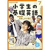 NHKラジオ小学生の基礎英語 2021年 07 月号 [雑誌]