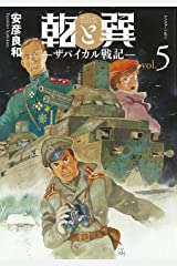 乾と巽―ザバイカル戦記―(5) (アフタヌーンコミックス) Kindle版