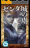 ゼンダ城の虜 (幻想迷宮ノベル)