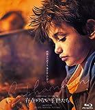 存在のない子供たち [Blu-ray]