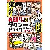 夜明けのタクシードライバー 3 (学研スマートライブラリ)