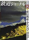 鉄道ジャーナル 2020年 12 月号 [雑誌]