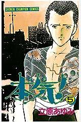 本気! 5 (少年チャンピオン・コミックス) Kindle版