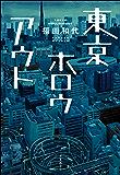 東京ホロウアウト