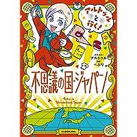 【Amazon.co.jp 限定】アルトゥルと行く! 不思議の国・ジャパン(特典:アルトゥルさん直筆のスペシャルメッセー…