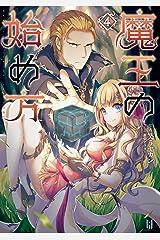 魔王の始め方4 魔王の始め方シリーズ (ビギニングノベルズ) Kindle版
