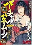 バーチャルハネムーン 橘ますみ / V&R PRODUCE(ブイアンドアールプロデュース) [DVD]
