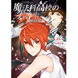 魔法科高校の劣等生横浜騒乱編 2 (Gファンタジーコミックススーパー)