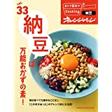 おトク素材でCooking♪ vol.33 納豆は万能おかずの素!