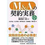 M&Aの契約実務(第2版)