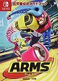 任天堂公式ガイドブック ARMS (ワンダーライフスペシャル NINTENDO SWITCH任天堂公式ガイ)