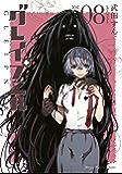グレイプニル(8) (ヤングマガジンコミックス)