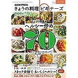 NHK きょうの料理 ビギナーズ 2021年 6月号 [雑誌] (NHKテキスト)