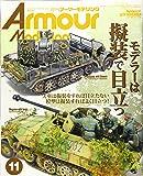 Armour Modelling 2019年 11 月号