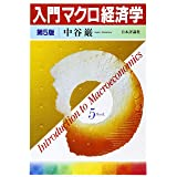 入門マクロ経済学 第5版