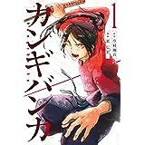 カンギバンカ(1) (週刊少年マガジンコミックス)