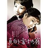 真白き富士の嶺 [DVD]