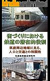 街づくりにおける鉄道の潜在的役割: 筑波周辺地域に見る、人口と交通との相関性