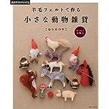 羊毛フェルトで作る 小さな動物雑貨 (アサヒオリジナル)
