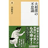 大相撲の不思議 (潮新書)