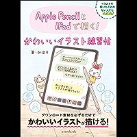 Apple PencilとiPadで描く! かわいいイラスト練習帖