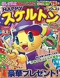 HAPPYスケルトンVOL.23 2019年 12 月号 [雑誌]: 特上アロー&スケルトン 増刊