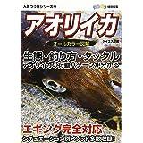 アオリイカ (人気つり魚シリーズ)