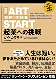 起業への挑戦