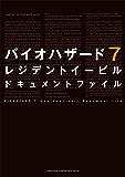 バイオハザード7 レジデント イービル ドキュメントファイル (電撃の攻略本)