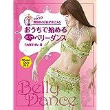 ラクラク理想のくびれが手に入る おうちで始める超入門ベリーダンス(DVD付き) (TWJ books)