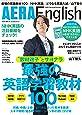 AERA English (アエラ・イングリッシュ) 2020 Spring & Summer【表紙:山下智久】[雑誌] (AERA増刊)