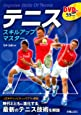 DVD付 テニス スキルアップ マスター
