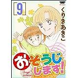 おそうじします! (9) (ぶんか社コミックス)