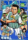 コンビニDMZ(4) (ヤングキングコミックス)