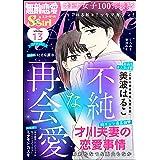 無敵恋愛S*girl Anette Vol.13 不純な再会愛 [雑誌]
